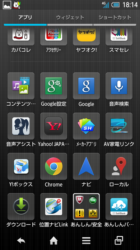 アプリ一覧画面5