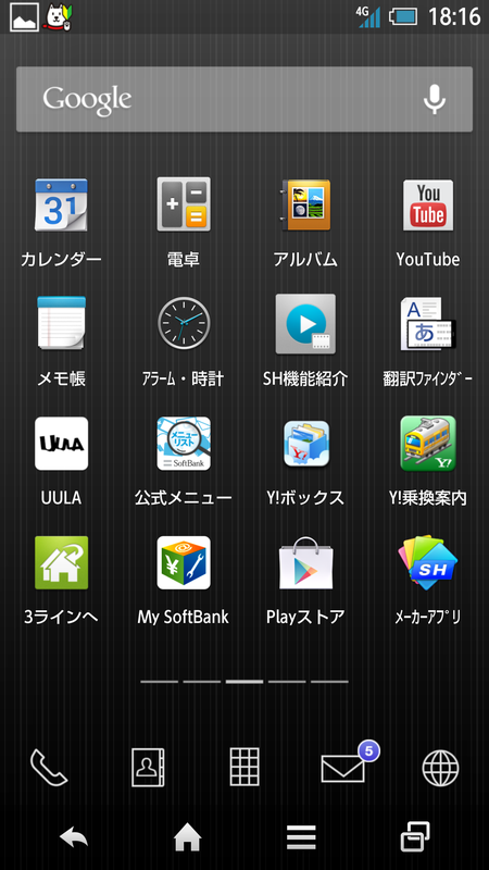 Android標準ホームに近いホーム画面、SHホームも搭載