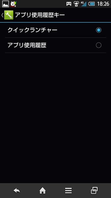 アプリ使用履歴キーを押したときに表示される画面を選択できる