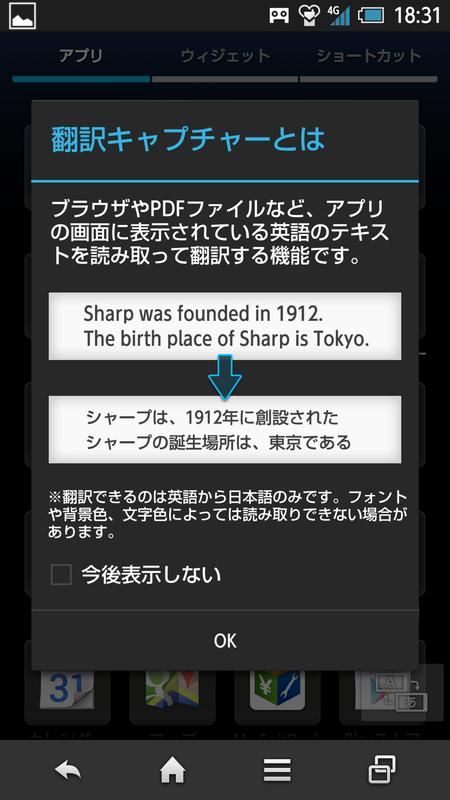 クイックランチャーから起動できる機能、翻訳キャプチャー。画面に表示されている英文を機械翻訳できる