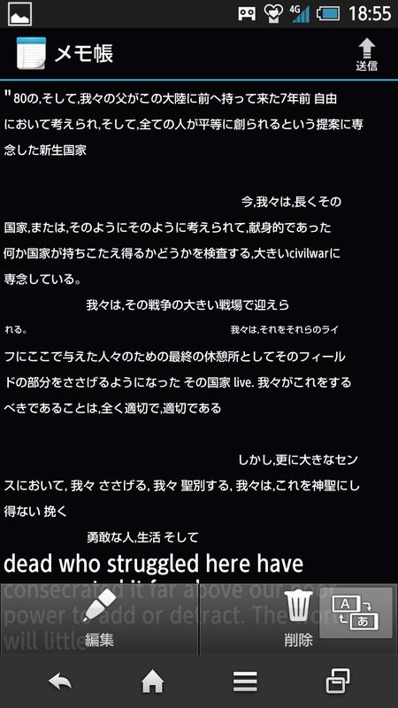 翻訳キャプチャーでメモ帳に書かれた英文を翻訳した例