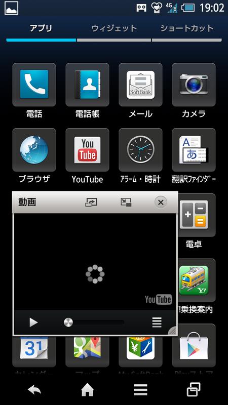 ミニアプリ「ネット動画」。Youtubeを表示できる