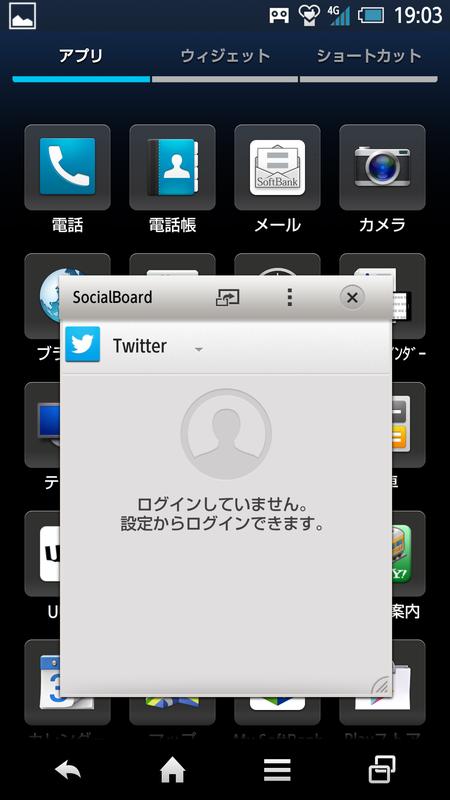 ミニアプリ「SocialBoard」。Facebook、mixi、Twitterを表示