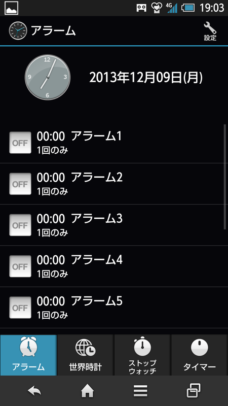 時計アプリ。アラーム