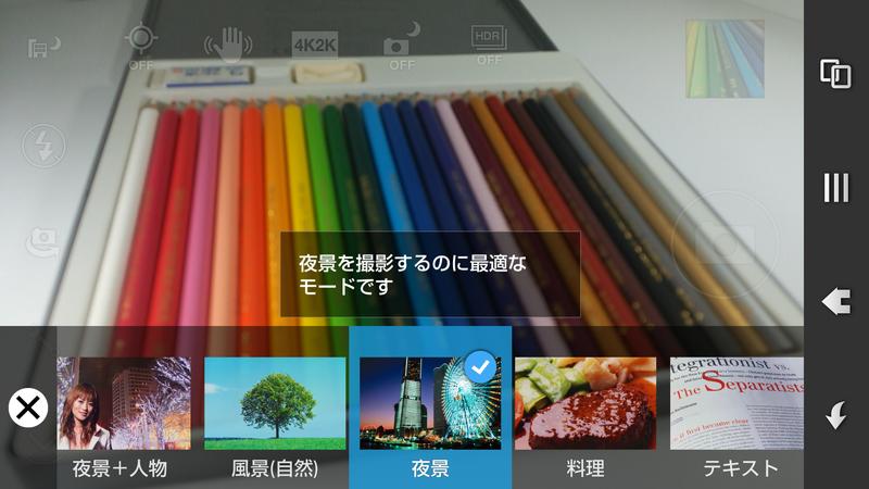 カメラアプリ。多くのシーン撮影機能を搭載