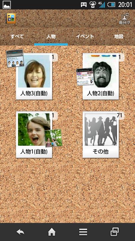 アルバムアプリ。写っている人を検出して人ごとに表示できる