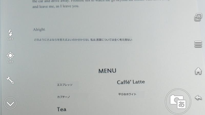 「翻訳ファインダー」アプリ。カメラに写っている英語の文字を認識して翻訳し表示す