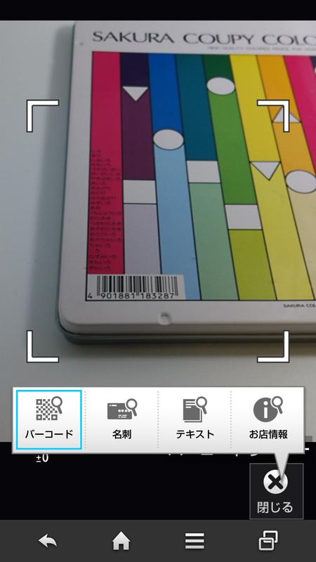 「読み取りカメラ」アプリ。カメラに写っているテキストやバーコードなどを認識して表示する