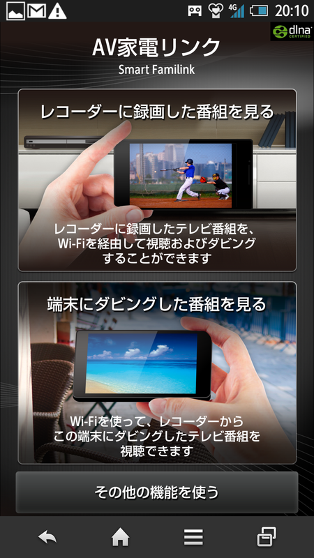 AV家電リンクアプリ。レコーダーに録画したテレビ番組などを端末で視聴できる