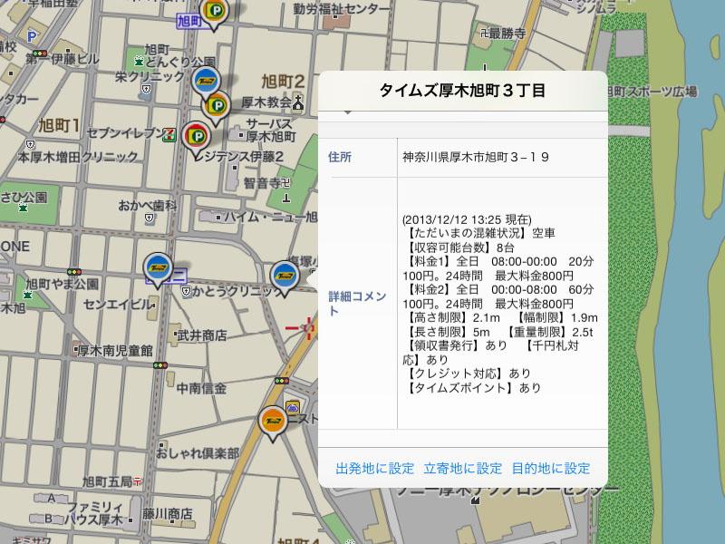 指定地点や現在位置の周辺に10件まで駐車場位置を表示できる。駐車場の詳細情報をチェック可能。また、満空情報はアイコンの色でもわかる。