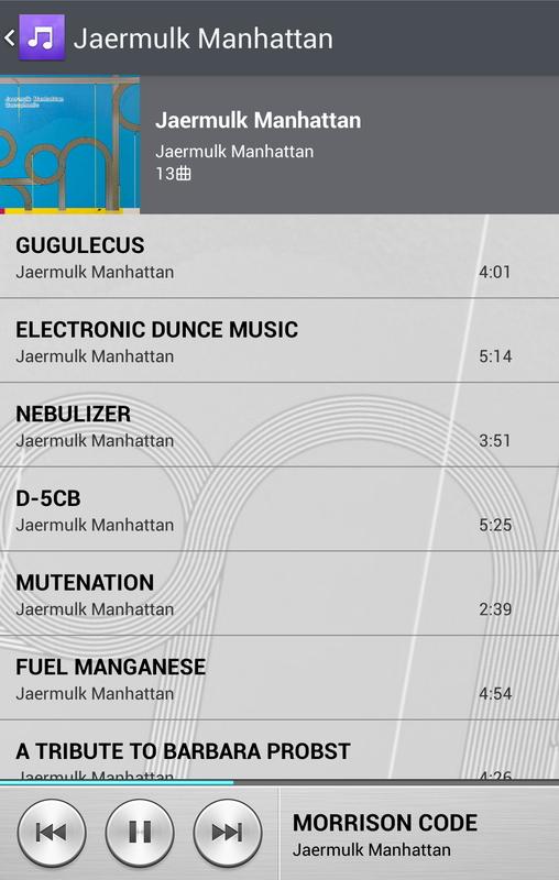 「isai」にプリインストールされている「音楽」アプリ。「アルバムアーティスト」タグが入力されていると「アルバム」タグに置き換わってしまうなど、タグの処理に少しズレがある