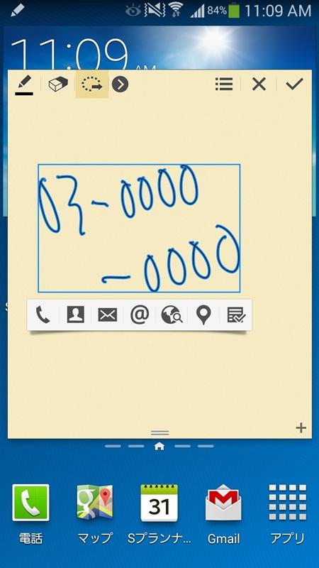 Sペンを抜いて「アクション」メモを起動し、電話番号を入力。選択ツールをタップして電話番号を選択し、電話アイコンをタップ。番号が入力された状態で電話アプリが起動。そのまま電話をかけられる