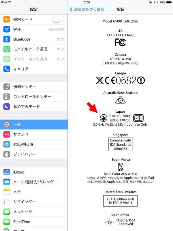 海外版(たぶん香港版)のiPad miniだが、技適マークが付けられているので日本国内で使用しても電波法違反にならない。合法で使える♪