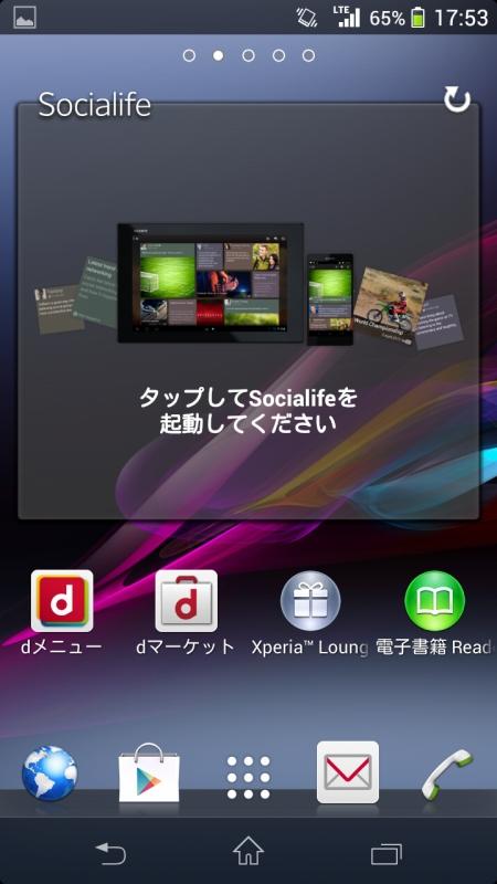 ホーム画面(Xperia)4