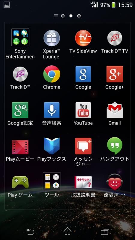 アプリ一覧画面2