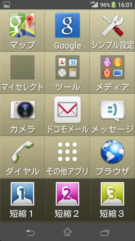 アイコンと文字が大きく表示されるシンプルホームも搭載