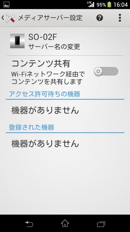 メディアサーバーとして外部機器とワイヤレスでファイル共有できる