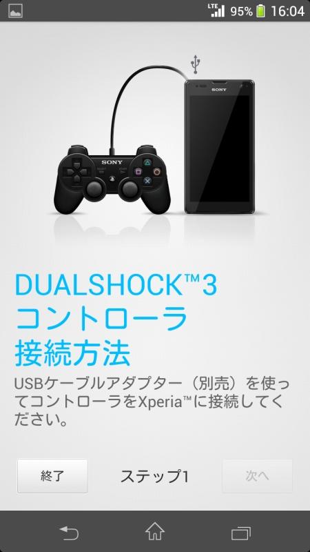 ゲームコントローラーDUALSHOCK3を本機のゲームパッドとして使える