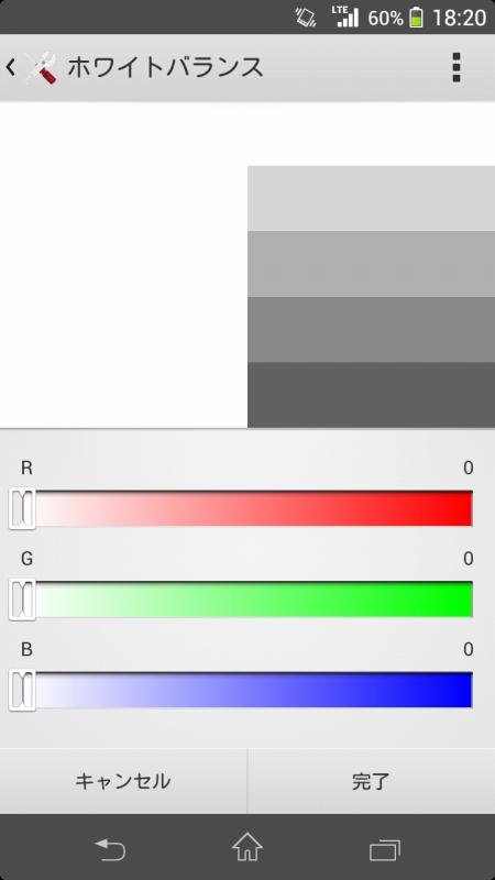 ホワイトバランス設定。ディスプレイの色調を手動調整できる