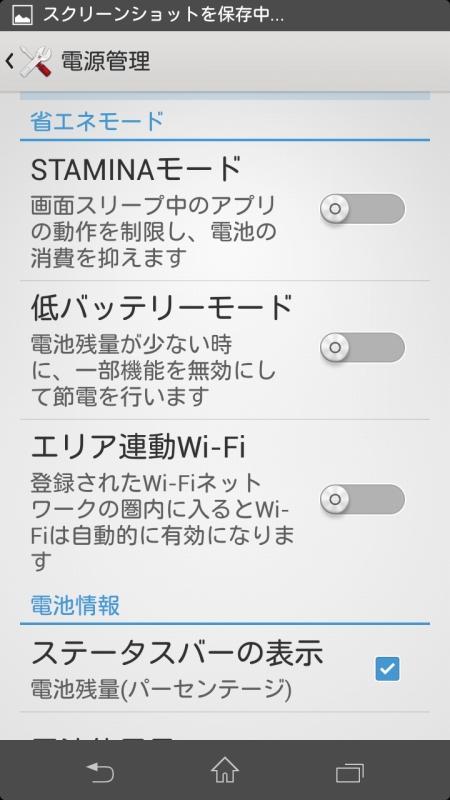 3つの省エネ機能を搭載。STAMINAモードでは、指定アプリのスリープ中の通信を遮断してバッテリーを節約する