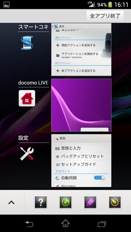 アプリ履歴キーを押すと表示される履歴画面から、ミニアプリを起動できる