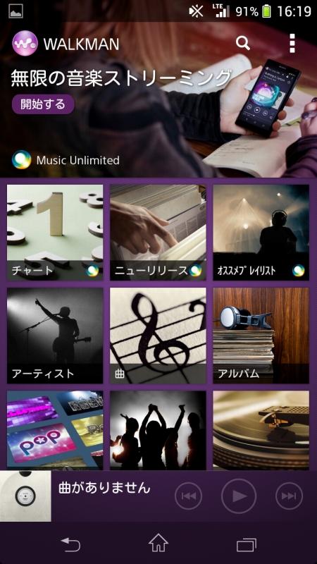 ウォークマンアプリ。端末内の音楽のほか、音楽配信サービスMusic Unlimitedの音楽を再生できる(有料)