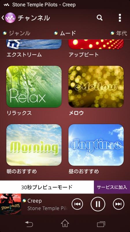 Music Unlimitedのチャンネルをウォークマンアプリで表示したところ