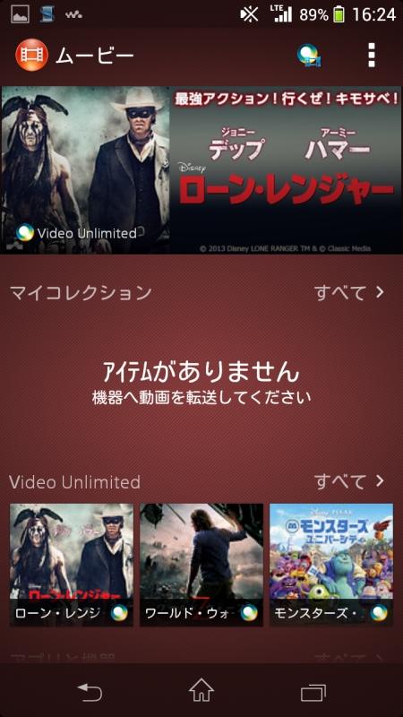 ムービーアプリ。端末内に保存された動画のほか、動画配信サービスVideo Unlimitedのコンテンツを表示できる