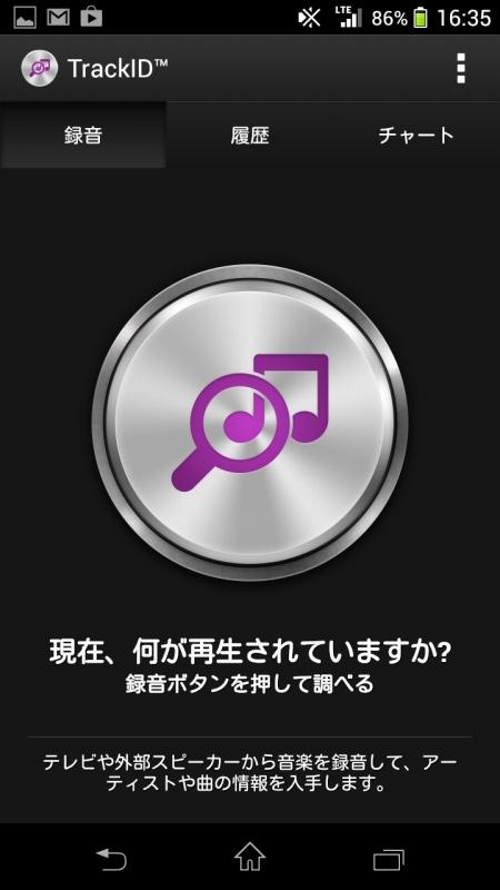 TrackIDアプリ。流れている音楽を端末に聴きとらせて、曲情報を表示するアプリ
