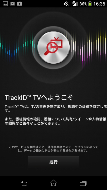TrackID TVアプリ。テレビ放送の音声から、番組情報を表示するアプリ