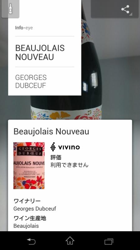 Info-eye機能でワインのラベルを読み取ったところ