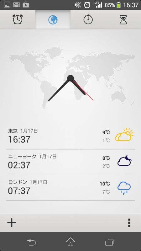 時計アプリ。世界時計