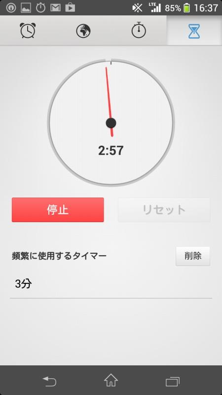 時計アプリ。タイマー