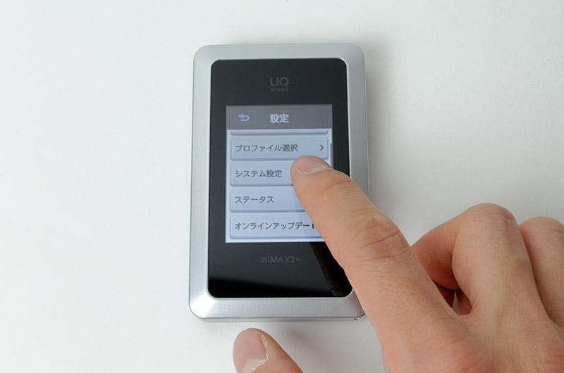 こちらもタッチパネルで操作可能。スマートフォン時代にぴったりのインターフェースと言える