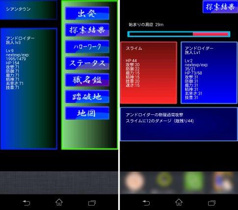 """モンスターのグラフィックなどはなくテキストベースだ「<a class="""""""" href=""""https://androider.jp/official/app/4f09e435293df8e1/?ktw=140123"""">世界散歩</a>」"""