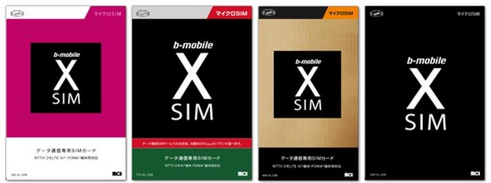 左から、イオン版、ヨドバシカメラ版、アマゾン版、bマーケット版