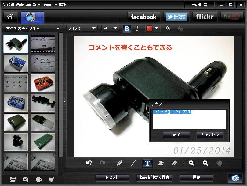 撮影した静止画や動画は、そのまま専用ソフト上で編集することができる。コメントなどを加えることも可能。また、日付挿入にも対応している