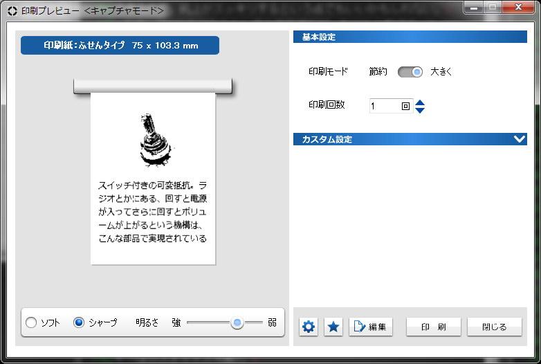 左のようなウェブページをPC画面上に表示し、ハイライトした部分を取り込んでプリントしてみた。右は専用ソフトの印刷設定表示。印刷対象の取り込み時にホットキーを押せば自動的に表示される