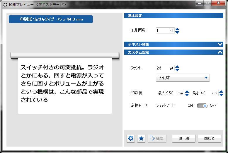 コピーしてクリップボードに一時保存されたテキストを印刷する「テキストモード」での設定例。フォントの変更や、テキスト自体の編集に対応する