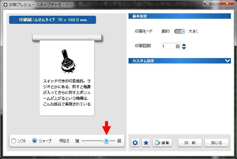 PC上の画面表示を画像としてキャプチャーして印刷する「キャプチャーモード」での設定例。画像の濃淡の設定や、画像縮小などを行えるほか、印刷結果の四隅にショットノートと同じマーカーを付加することもできる