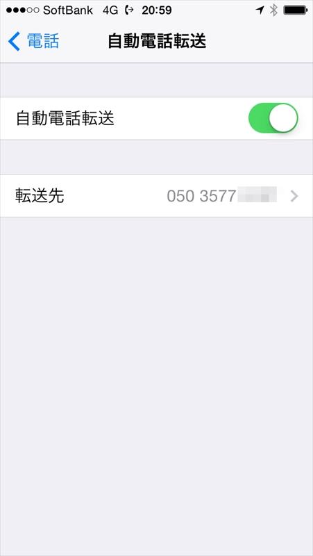 iPhoneにかかってきた電話「050 plus」の番号に転送するように設定した
