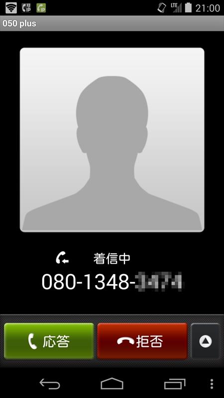 転送された電話の着信画面には、転送元ではなく発信元の電話番号が表示される