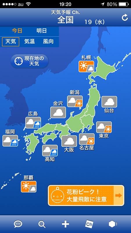 全国各地の当日と翌日の天気をチェックできる天気予報をはじめ、さまざまな情報コンテンツを収録している