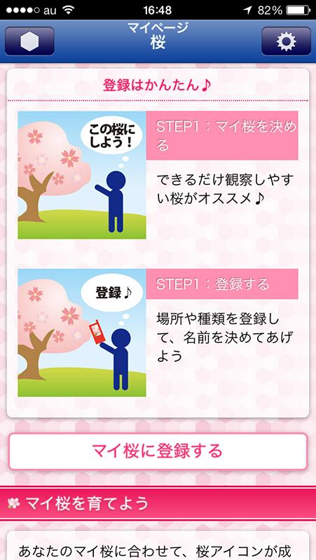 """近所にある桜の木を""""マイ桜""""に登録してレポートに協力しよう"""