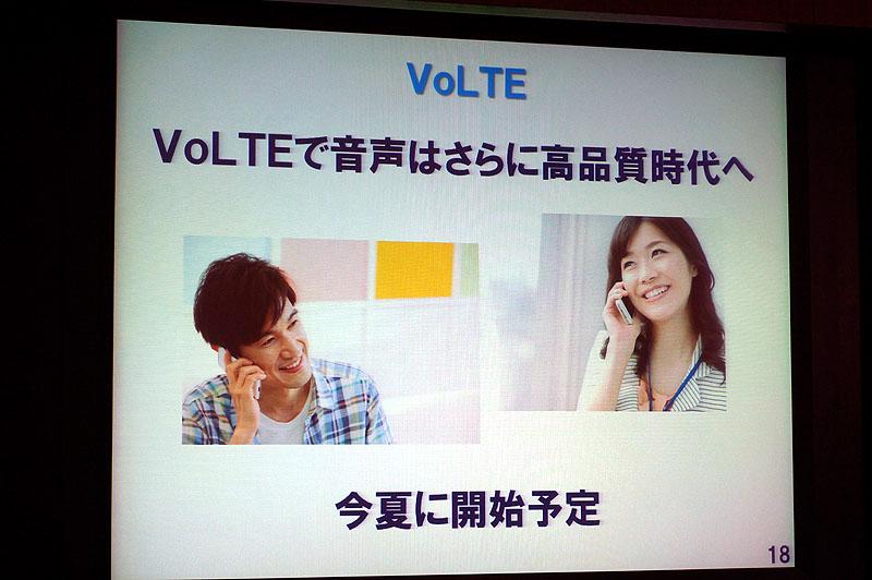 今夏にVoLTEを開始