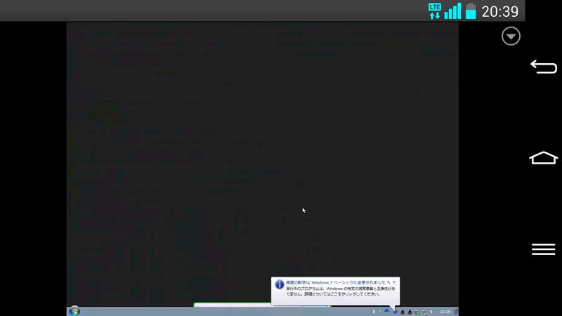 「Chrome Remote Desktop」のみだとデスクトップの表示でWindows 7の「Windows Aero」は有効にならない(タスクバーの色や装飾効果が異なっている)