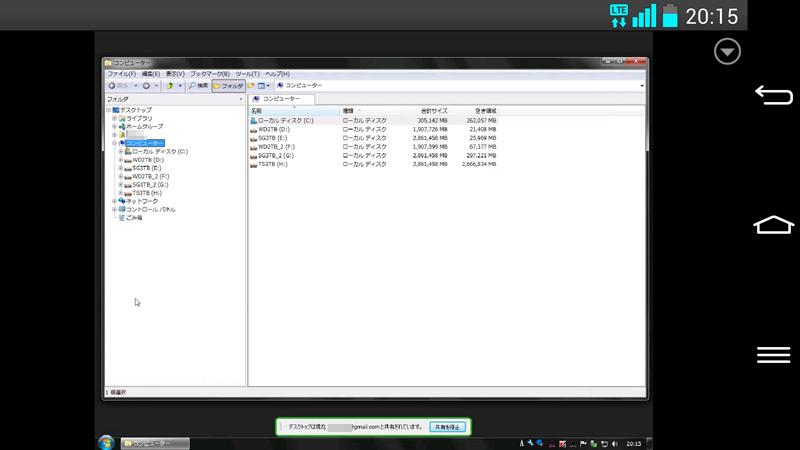1280×960ドットのWindows 7のデスクトップに「Chrome Remote Desktop」アプリでアクセスしたところ