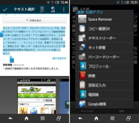 """コピペ時に入る余計な半角スペースを一括削除! 「<a class="""""""" href=""""https://androider.jp/official/app/4e09673135a0e366/?ktw=140501"""">Space Remover</a>」"""