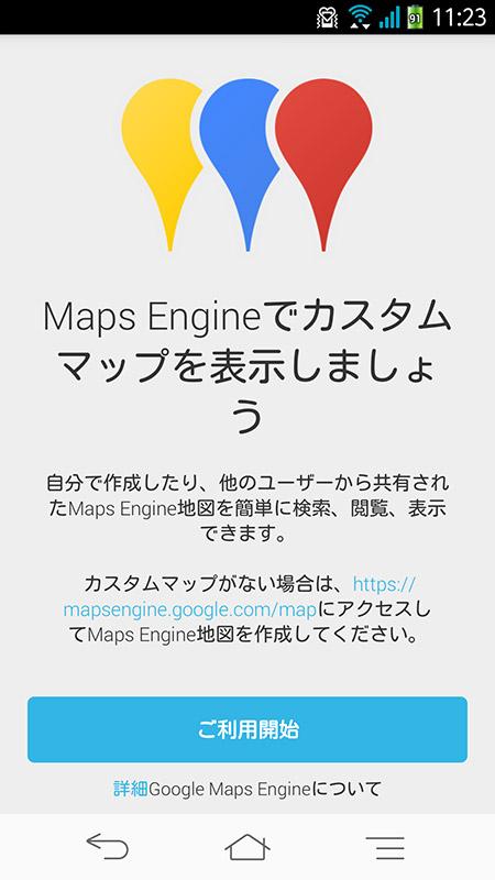 無料で誰でも利用できる「Google Maps Engine」