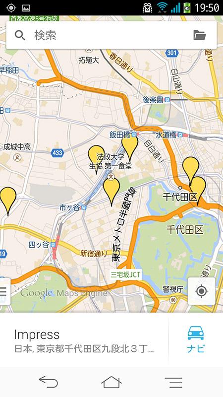 AndroidアプリのGoogle Maps Engineから見るとこんな感じ。これはお付き合いのある出版社のレイヤーを表示したところ